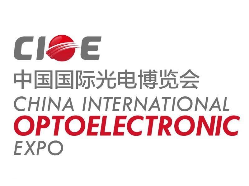 中国国际光电博览会