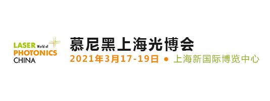 2021年上海慕尼黑光博会